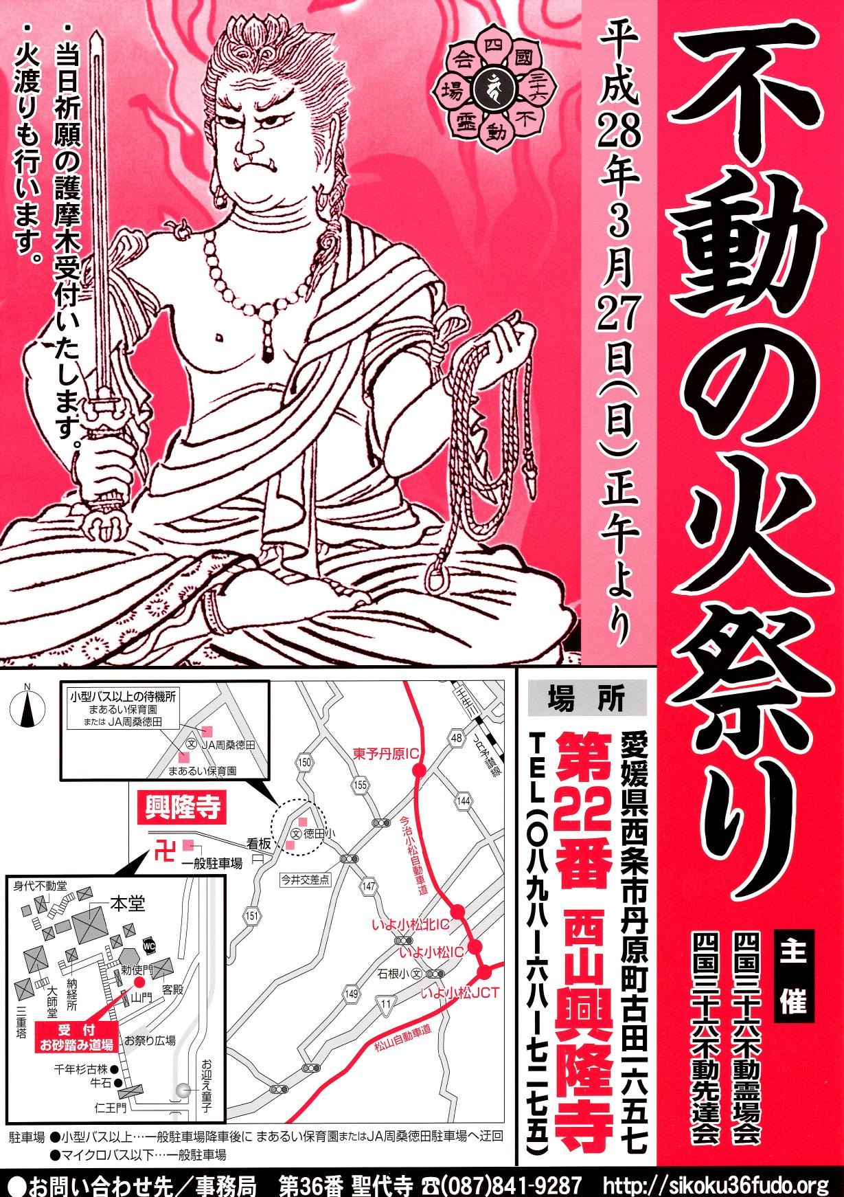 平成28年不動の火祭りポスター(j)