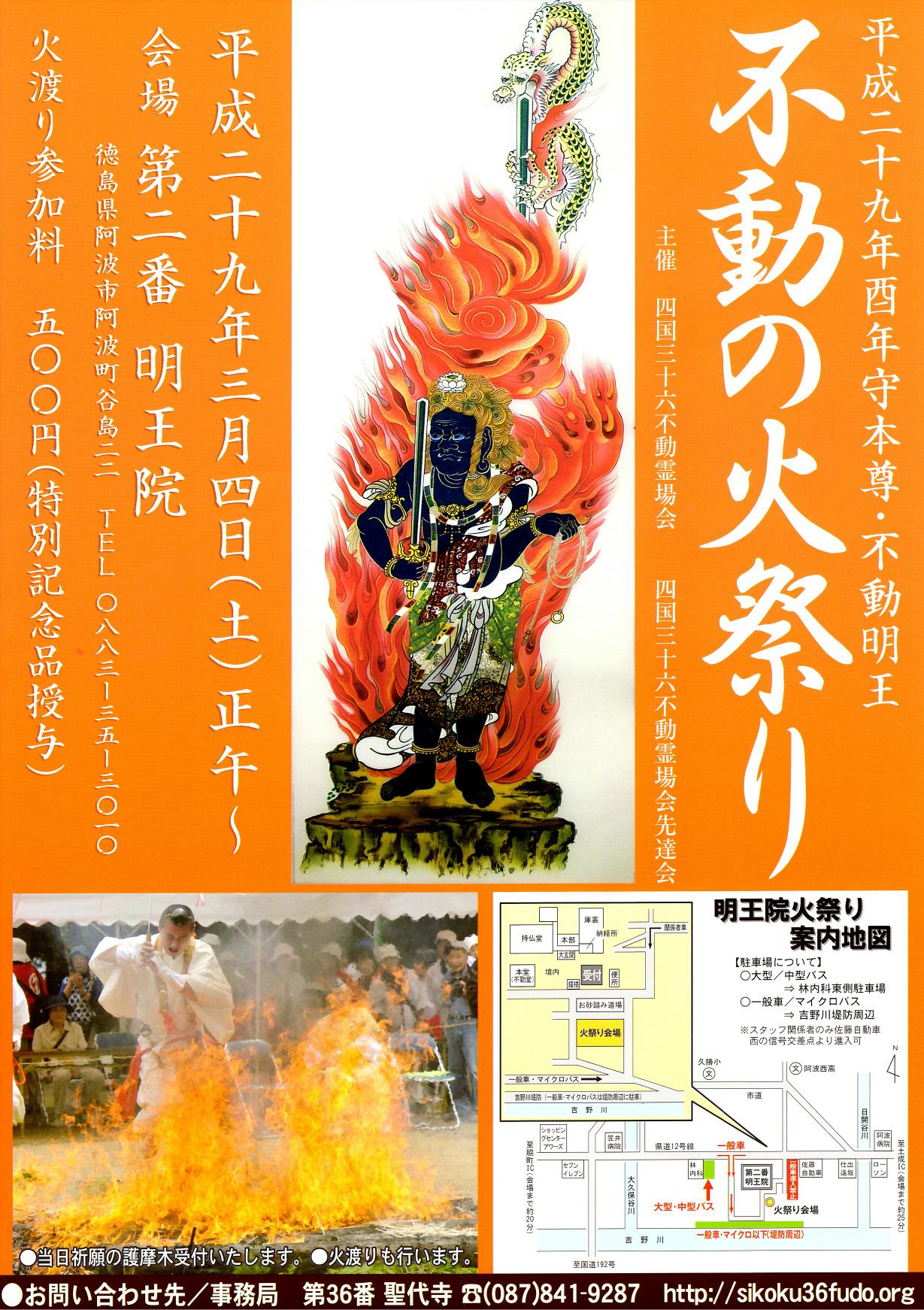 平成29年不動の火祭りポスター(j)